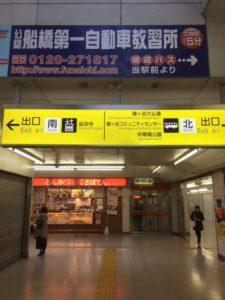 鎌ヶ谷大仏駅 改札口前