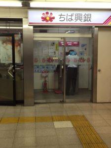 千葉興行銀行 鎌ヶ谷支店(鎌ヶ谷大仏駅出張所)