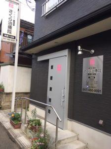 さくら治療院 東鎌ヶ谷院 (外観)
