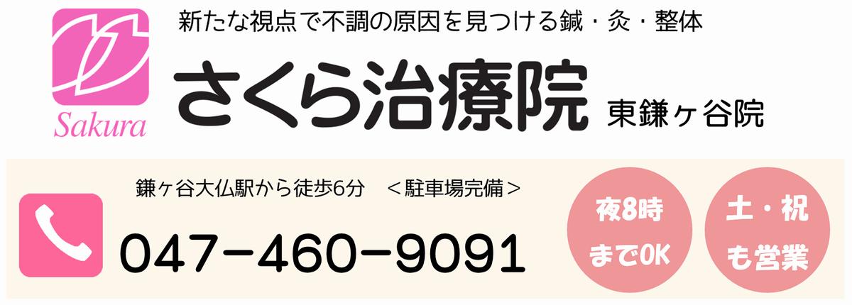 「さくら治療院 東鎌ヶ谷院」